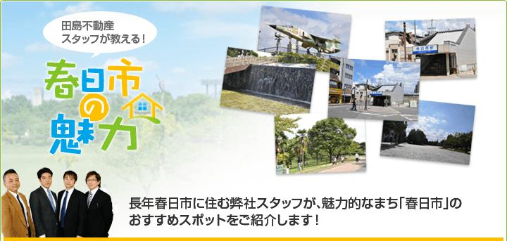 春日の不動産 田島不動産の新着情報