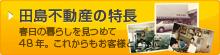 田島不動産の特徴