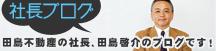 春日市の田島不動産社長ブログ