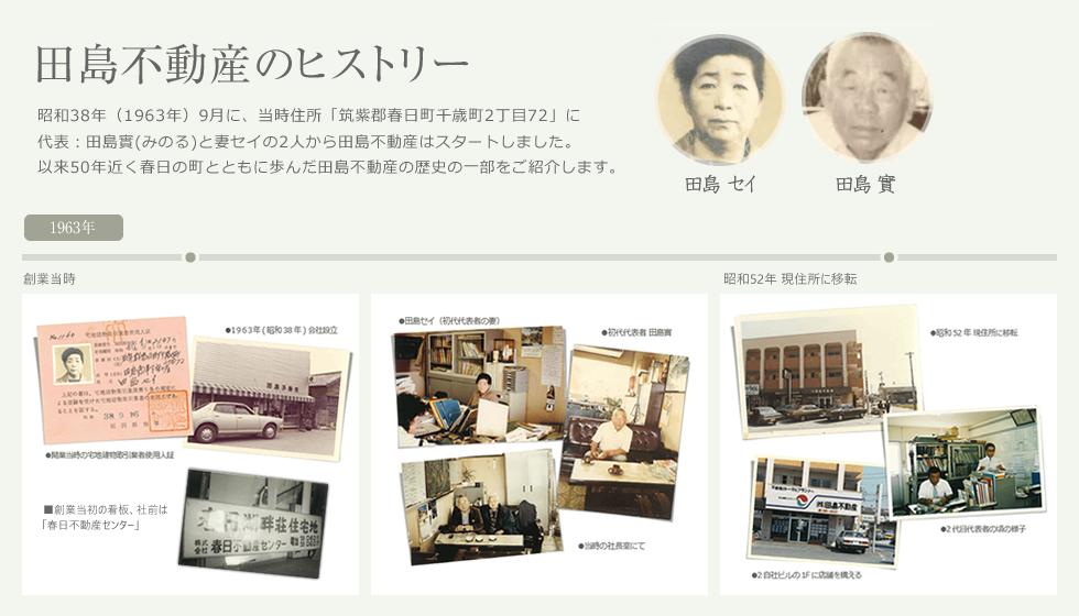 田島不動産のヒストリー